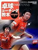 卓球コーチング教本 DVD付