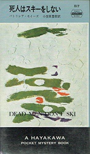 死人はスキーをしない 感想 パト...