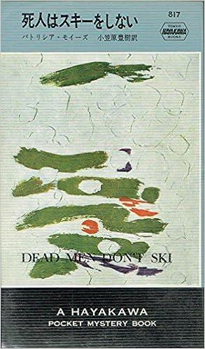 死人はスキーをしない (Hayakawa...
