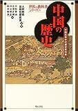 中国の歴史 (世界の教科書シリーズ)