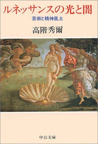 ルネッサンスの光と闇―芸術と精神風土 (中公文庫)