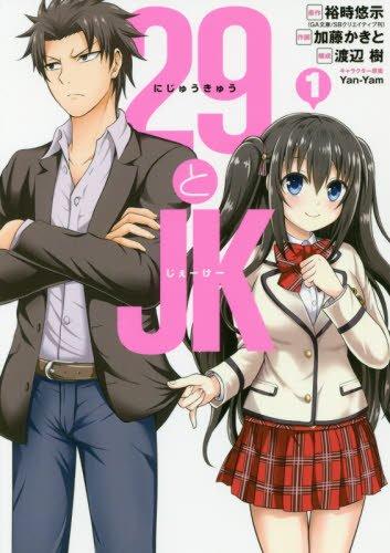 29とJK(1) (ガンガンコミックスONLINE)