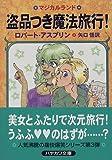 盗品つき魔法旅行!―マジカルランド (ハヤカワ文庫FT)