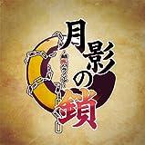 Getsuei no Kusari: Sakuran Paranoia [Japan Import]