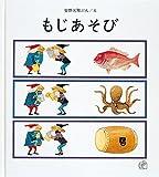 もじあそび (安野光雅の絵本)