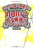 100日で必ず強運がつかめるマップ アストロ風水開運法で恋愛・お金・健康…をGET!!