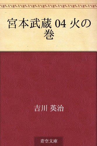 宮本武蔵 04 火の巻