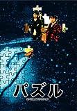 パズル [DVD]