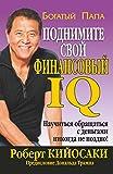 Поднимите свой финансовый IQ (Управление. Бизнес. Финансы) (Russian Edition)