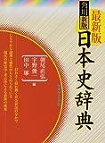 日本史辞典