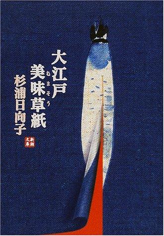 大江戸美味草紙(むまそうし) (新潮文庫)