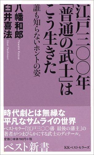 江戸三〇〇年「普通の武士」はこう生きた―誰も知らないホントの姿 (ベスト新書)