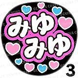 【ジャンボうちわ用プリントシール】【STU48/門脇実優菜】『みゆみゆ』《タイプ3》全シールカット済みなので簡単に貼れる!
