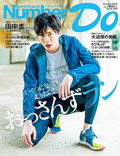 Number Do 最新号 表紙画像