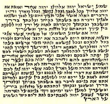 "Kosher Mezuzah Parchment Scroll Klaf Hand Written By A Sofer Stam, Israel, 2.5"" x 2.7"""
