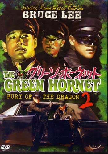 The Green Hornet Vol. 2 - Fury of the Dragon (Green Hornet Dvd)