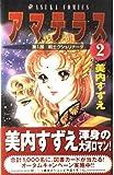 アマテラス (第2巻) (あすかコミックス)