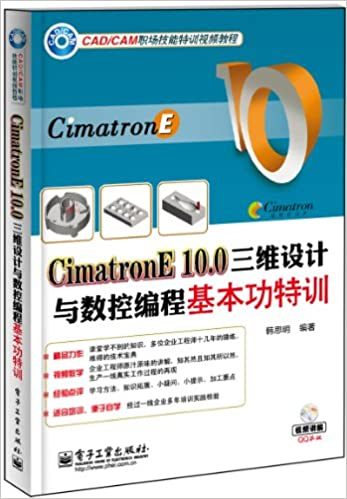 CAD/CAM职场技能特训视频教程:Cimatron E10 0三维设计与数控编程