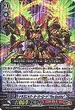 """カードファイトヴァンガードG 第13弾「究極超越」/G-BT13/008 ドラゴニック・オーバーロード """"The Destiny"""" RRR"""