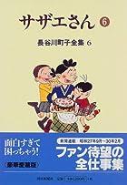 長谷川町子全集 (6)  サザエさん 6