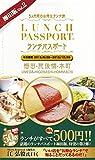 ランチパスポート梅田版Vol.2 (ランチパスポートシリーズ)
