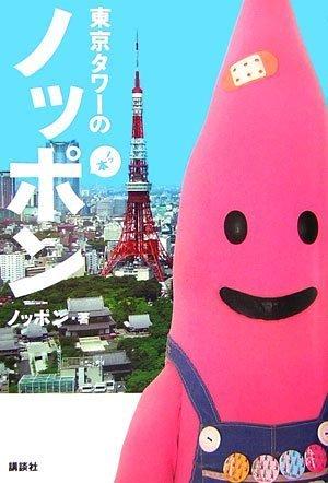 東京タワーのノッポン   ノッポ...
