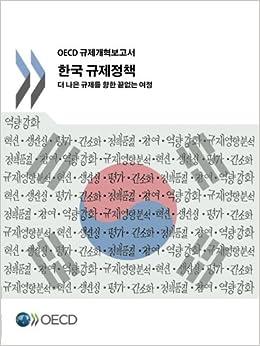 Regulatory Policy in Korea : Towards Better Regulation