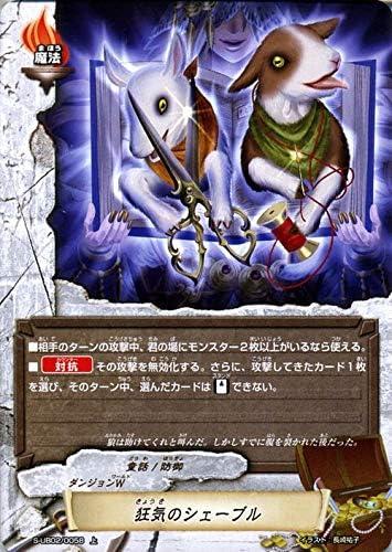 神バディファイト S-UB02 狂気のシェーブル(上) ミラクルファイターズ~ふたりはミコ&メル~ | ダンジョンW 童話/防御