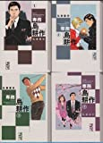専務 島耕作 文庫版 コミック 全4巻完結セット (講談社漫画文庫)