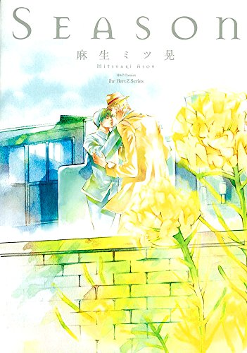 Season (H&C Comics ihr HertZシリーズ)