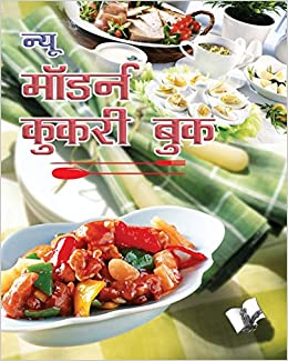 Recipes in hindi book chicken