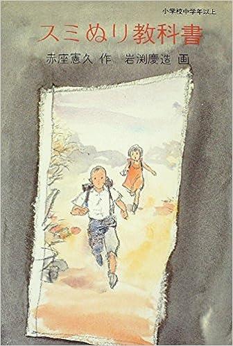 スミぬり教科書 (1981年) (小学...