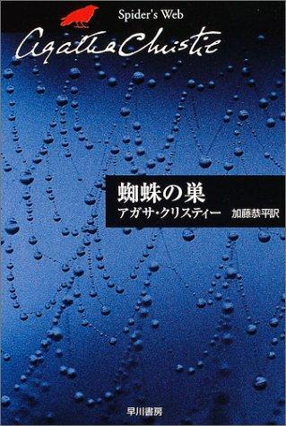 蜘蛛の巣 (ハヤカワ文庫―クリスティー文庫)