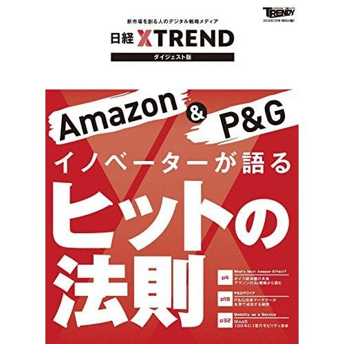日経トレンディ 2018年7月号 画像 C