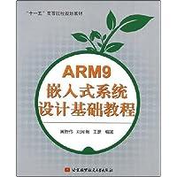 十一五高等院校规划教材•ARM9嵌入式系统设计基础教程