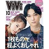 ViVi ヴィヴィ 2019年10月号 カバーモデル:emma & 吉沢 亮