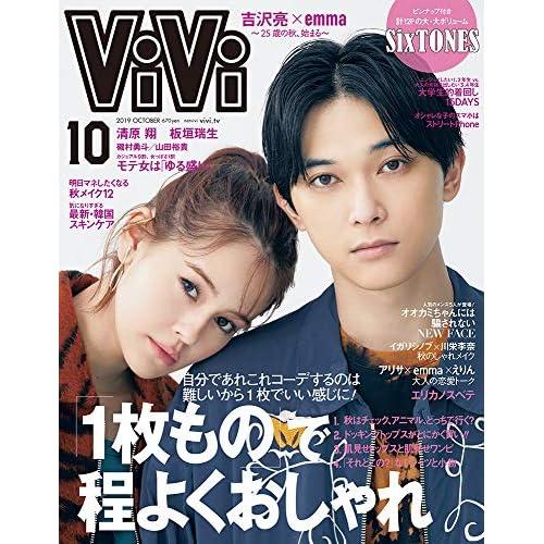ViVi 2019年10月号 表紙画像