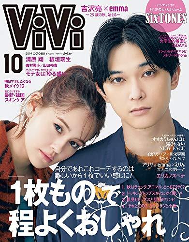 ViVi 2019年10月号