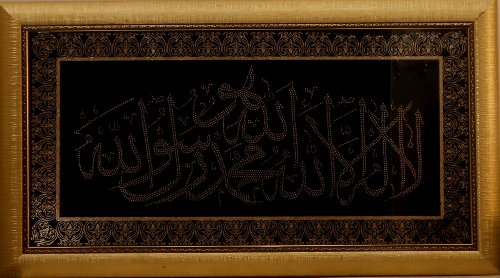 Islamic Wood Frame home Decorative # 443 by Nabil's Gift Shop