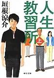 人生教習所(上) (中公文庫)