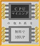 How to raise Cryptocurrency CPU Mining fraction by 30% for Free CRYPTOCOIN CRYPTOCURRENCY Beginners Guide (Japanese Edition)