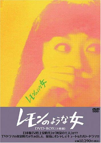 新版 DVD-BOX B000B63H08レモンのような女 DVD-BOX B000B63H08, 周東町:a5908c38 --- digitalmantraa.com