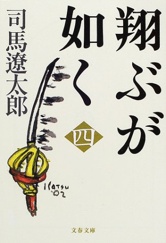 新装版 翔ぶが如く (4) (文春文庫)
