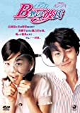 B型の彼氏 コレクターズ・エディション (初回限定生産) [DVD]