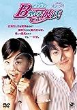 [DVD]B型の彼氏 コレクターズ・エディション