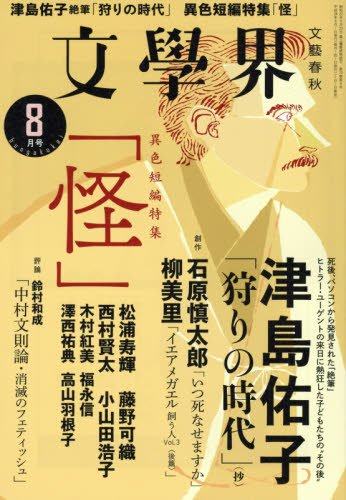 文學界 | 本 | Amazon.co.jp