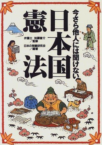 今さら他人には聞けない日本国憲法