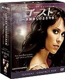 [DVD]ゴースト ~天国からのささやき シーズン1 コンパクト BOX