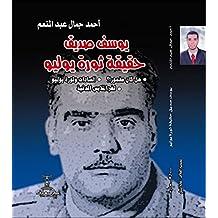 يوسف صديق (Arabic Edition)