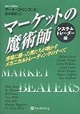 マーケットの魔術師 システムトレーダー編~市場に勝った男たちが明かすメカニカルトレーディングのすべ (ウィザード・ブックシリーズ)